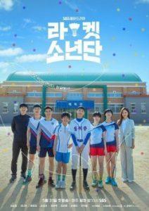 ดูซีรี่ย์เกาหลี Racket Boys (2021) แร็คเก็ต บอยส์