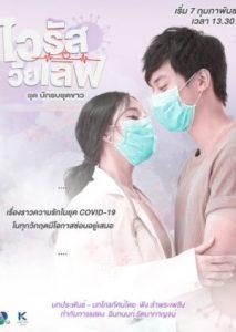 ดูละคร ไวรัส วัยเลิฟ (2021) Virus Wai Love: Nakrob Chut Kao